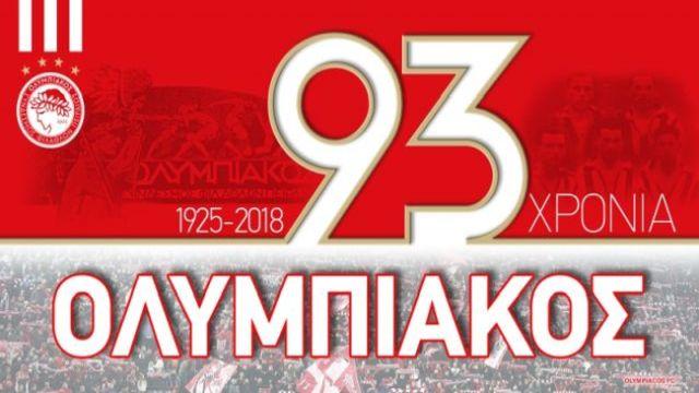 Τα πικρά 93α γενέθλια του Ολυμπιακού
