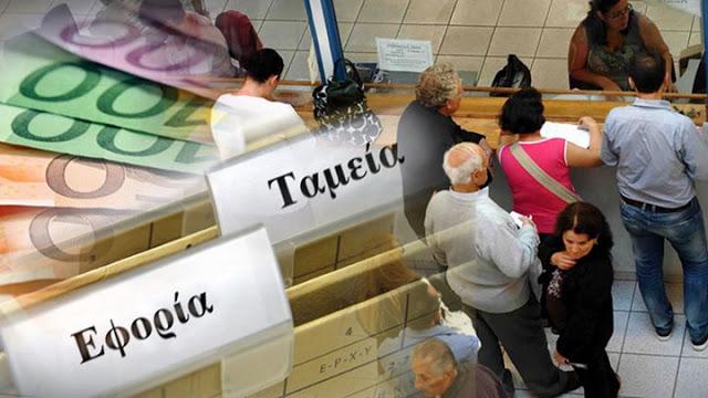 Ερχονται κατασχέσεις της εφορίας για χρέη 5,6 δισ. ευρώ