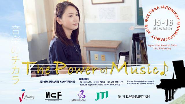 H JTI υποστηρίζει το Φεστιβάλ Ιαπωνικού Κινηματογράφου 2018