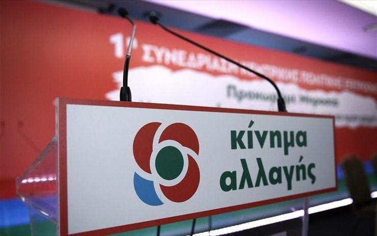 Αντιπρόταση για τον εκλογικό νόμο καταθέτει το Κίνημα Αλλαγής