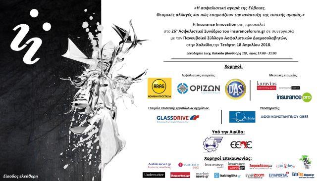 Το 26ο Συνέδριο του InsuranceForum στην Χαλκίδα