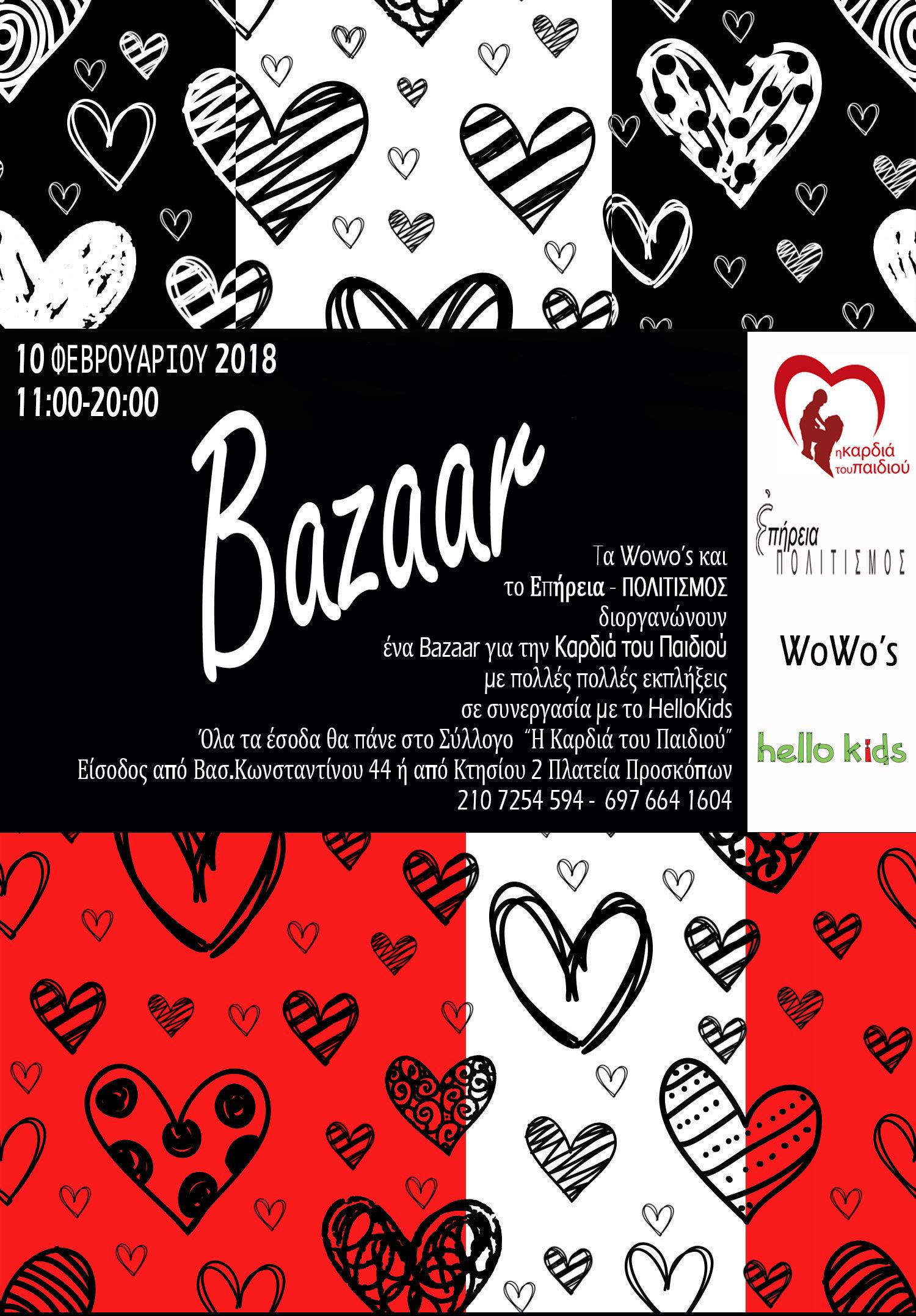 Wowo's bazaar για την Καρδιά του Παιδιού