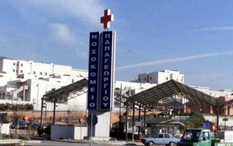 ΙΣΘ προς ΥΥΚΑ: αφήστε το νοσοκομείο ΠΑΠΑΓΕΩΡΓΙΟΥ να κάνει τη δουλειά του