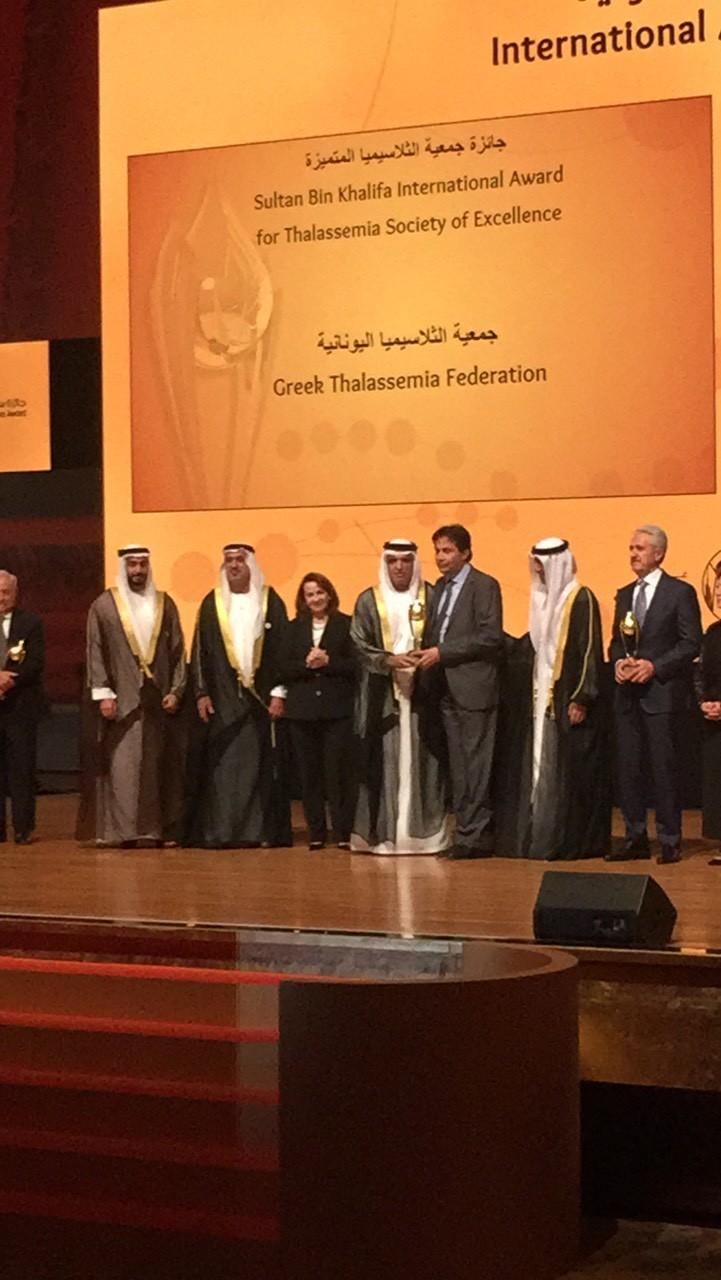 Το διεθνές βραβείο θαλασσαιμίας στην Ελληνική Ομοσπονδία