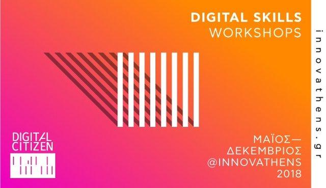 Digital Citizen @Innovathens: Φεστιβάλ ψηφιακών δεξιοτήτων