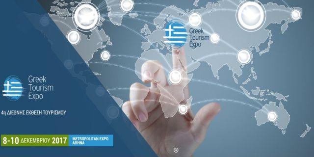 Αλλάζει τα δεδομένα η 4η Διεθνής Έκθεση GREEK TOURISM EXPO