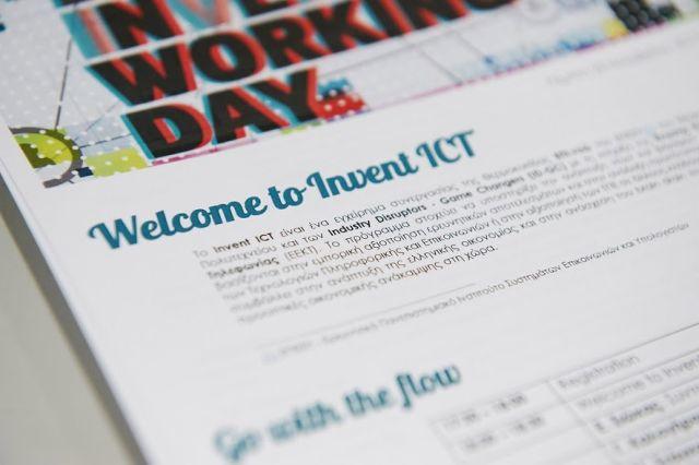 Άνοιξε ο 2ος κύκλος αιτήσεων για το Invent ICT