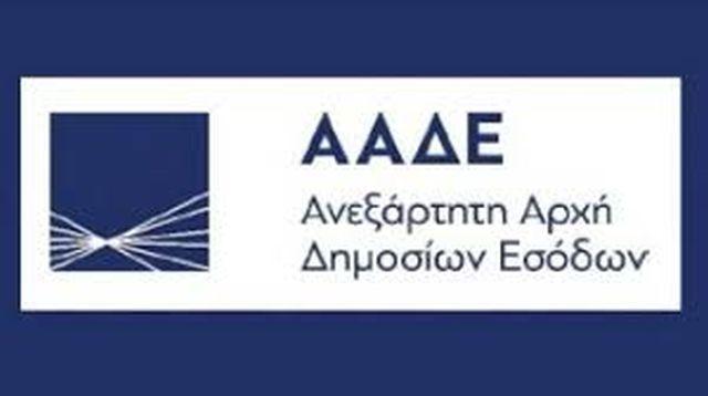 ΑΣΕΠ: Λήγει η προθεσμία για τις 548 θέσεις στην ΑΑΔΕ