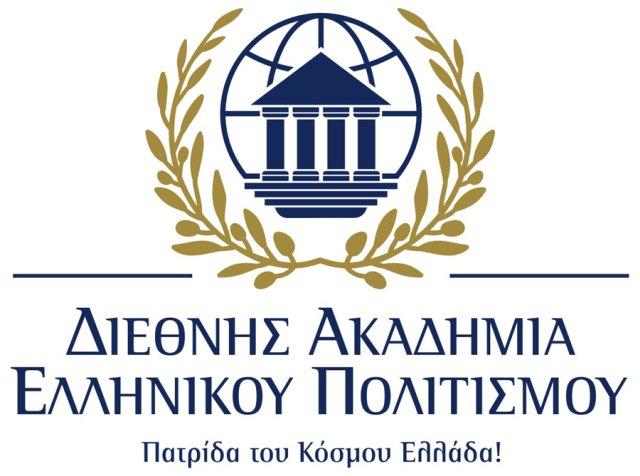 Ιδρύθηκε η Διεθνής Ακαδημία Ελληνικού Πολιτισμού