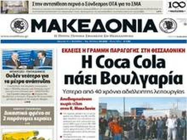 Πάει για λουκέτο και η «Μακεδονία», προ των πυλών ο Ιβάν Σαββίδης