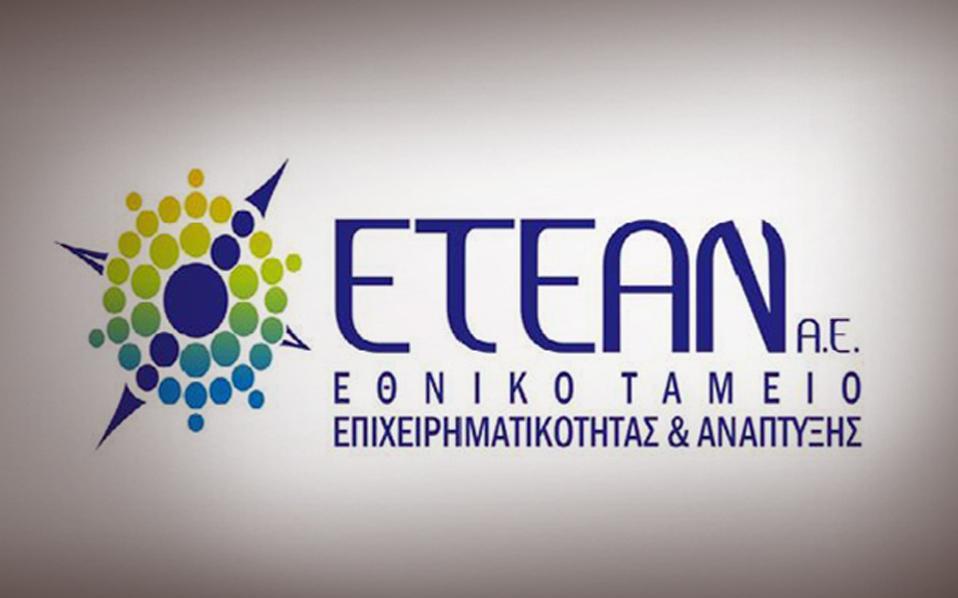 Νέος επικεφαλής του ΕΤΕΑΝ, ο Αντ. Γεωργακάκης