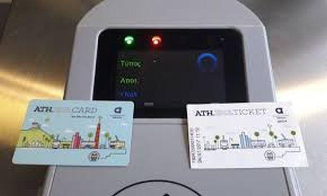 ΟΑΣΑ: Τέλος τα χάρτινα εισιτήρια- κλείνουν οι μπάρες