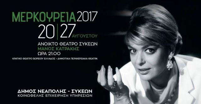 Θεσσαλονίκη: Ξεκινούν τα «Μερκούρεια 2017» στον Δήμο Νεάπολης–Συκεών