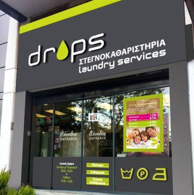 Συνεργασία Drops Laundry με ΕΛΠΕ