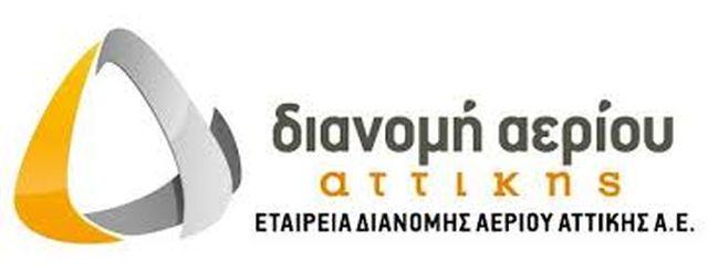 Nέο πρόγραμμα επιδότησης εγκαταστάσεων φυσικού αερίου από την ΕΔΑ Αττικής