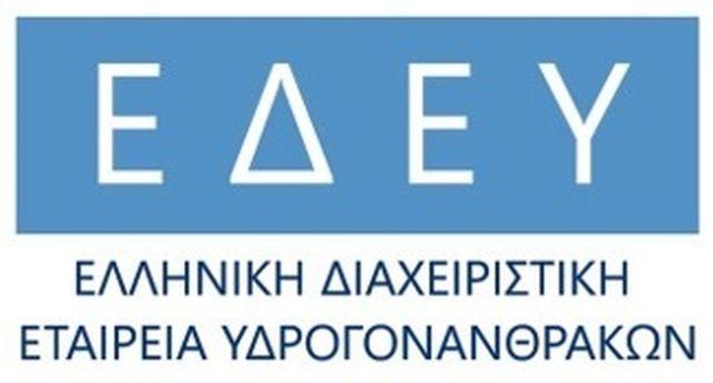 Προτεραιότητα το offshore safety για την Ελληνική Διαχειριστική Εταιρεία Υδρογονανθράκων