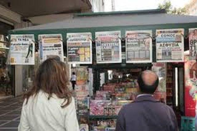 Στα χέρια των τραπεζών η τύχη των εφημερίδων!