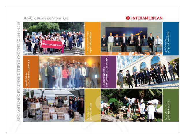 Interamerican: Κρατά τα ηνία της ασφαλιστικής αγοράς στην Εταιρική Υπευθυνότητα