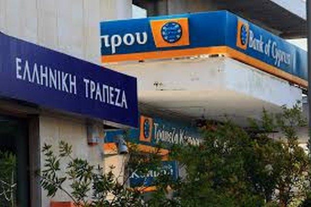 Κύπρος: Έρχονται αναδιαρθρώσεις, διαγραφές και πωλήσεις δανείων