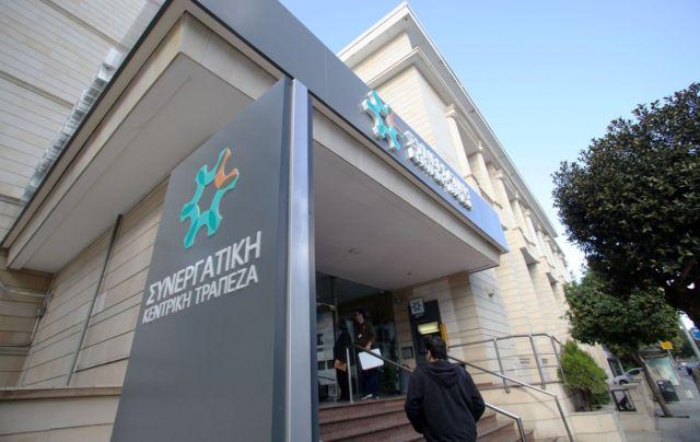 Κύπρος: Στο ΧΑΚ η Συνεργατική Τράπεζα, deal για κόκκινα δάνεια €7,2 δισ.