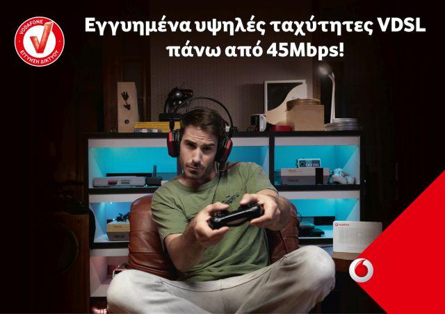 Vodafone/VDSL: Εγγυάται τις υψηλές ταχύτητες...και αποζημιώνει αν χρειαστεί
