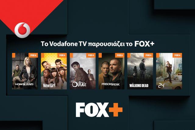 Το FOX+ παρουσιάζει για πρώτη φορά στην Ελλάδα η Vodafone