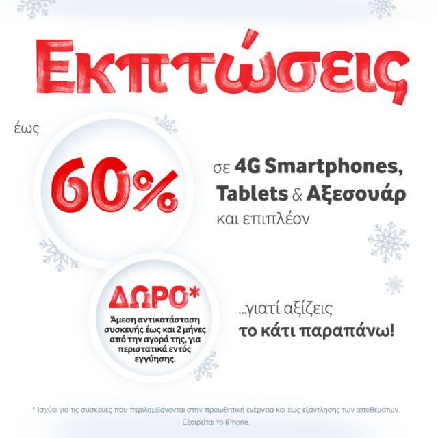 Vodafone: Εκπτώσεις ως 60% σε smartphones και tablets