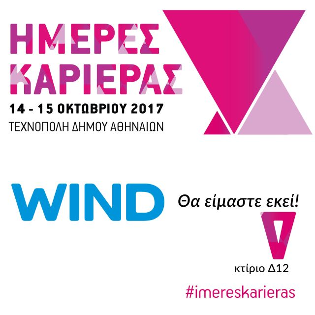 Υποψηφίους εργαζόμενους υποδέχεται η Wind στην Τεχνόπολη