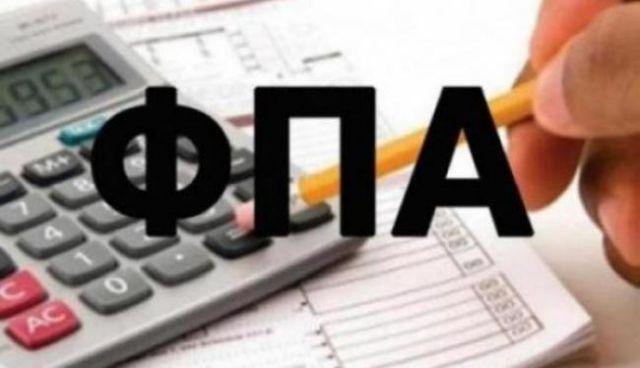 Αυτόματη επιστροφή ΦΠΑ με τρεις κινήσεις