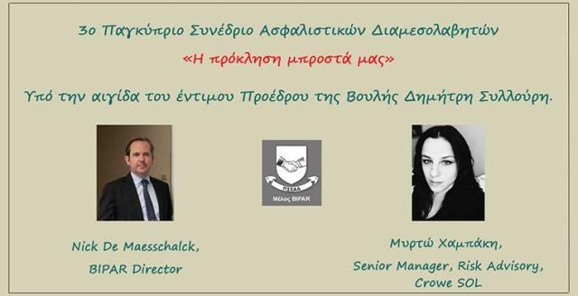 3ο Παγκύπριο Συνέδριο Ασφαλιστικών Διαμεσολαβητών