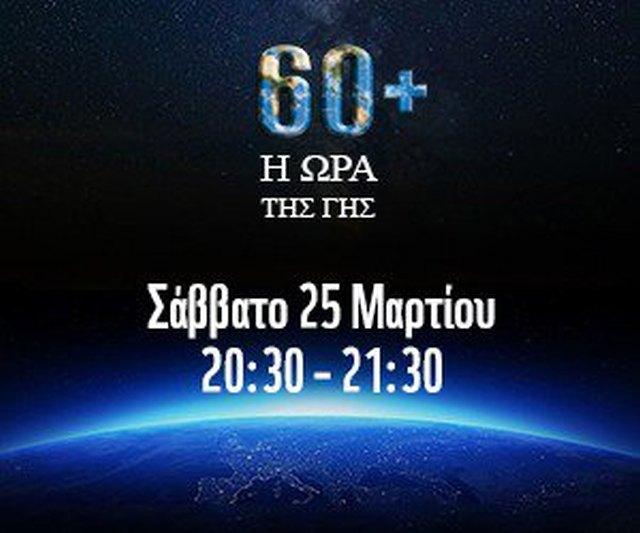 Η Ώρα της Γης: 25 Μαρτίου 20:30 - 21:30 σβήνουμε τα φώτα!
