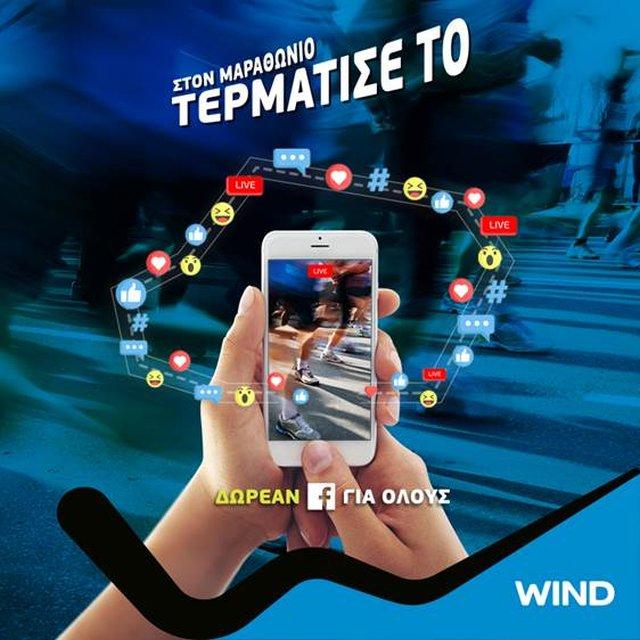 Wind: Δωρεάν χρήση Facebook την Κυριακή!