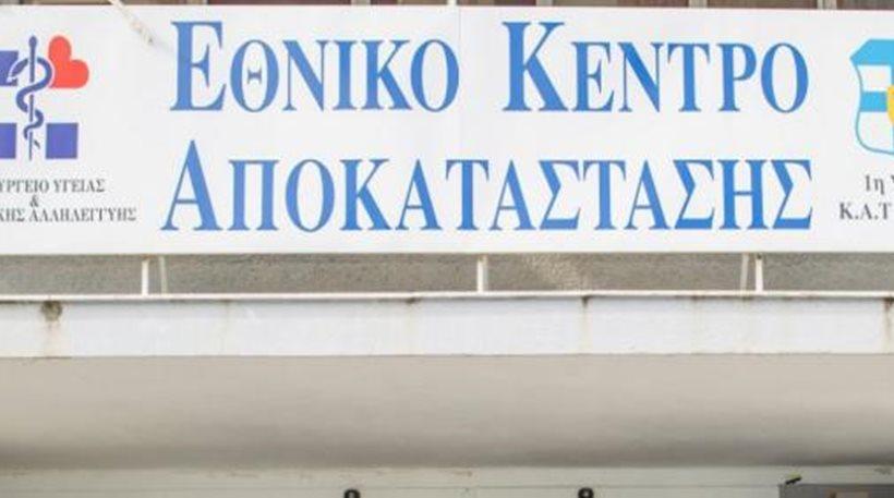 Όχι στην αποδυνάμωση του Εθνικού Κέντρου Αποκατάστασης