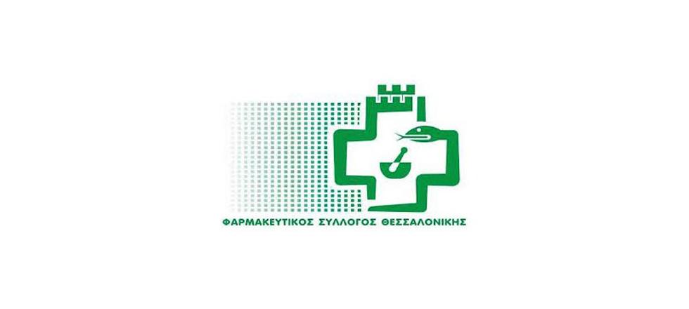 Προσφορά στον συνάνθρωπο αποτελεί η τράπεζα αίματος του Φαρμακευτικού Συλλόγου Θεσσαλονίκης