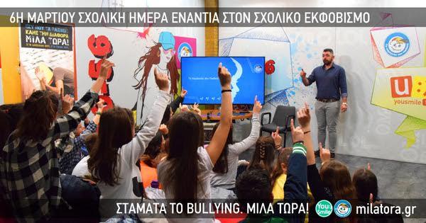 Μαθητές και μαθήτριες αναλαμβάνουν δράση ενάντια στο Σχολικό Εκφοβισμό