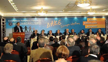 Πόλεμος στη ΝΔ, Μητσοτάκης vs ΔΑΚΕ