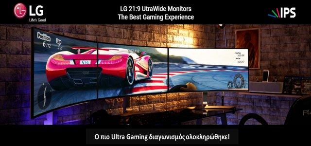 Ultra Gaming διαγωνισμός με UltraWide 21:9 δώρα
