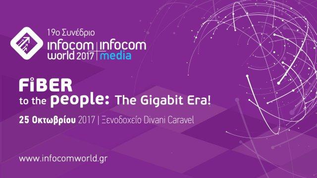 19ο Συνέδριο InfoCom World  «Fiber to the people: The Gigabit Era!»