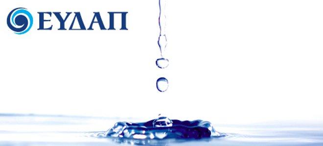 ΕΥΔΑΠ: Διευκρινίσεις αναφορικά με τις διακοπές υδροδότησης