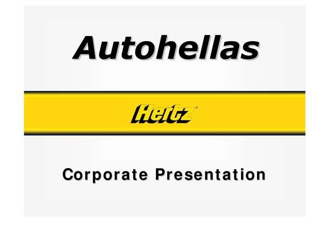 Autohellas: +22% τα καθαρά κέρδη το 2016