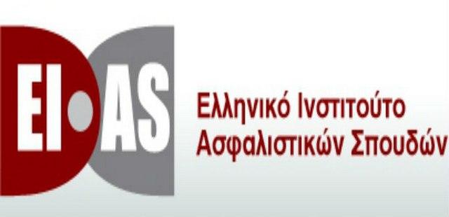 ΕΙΑΣ: Φροντιστηριακό πρόγραμμα για την απόκτηση Πιστοποιητικού Επιπέδου Α΄