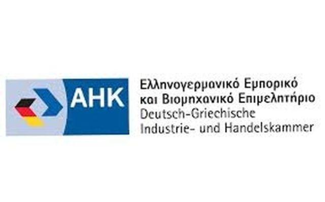 Ελληνογερμανικό Επιμελητήριο: Προτεραιότητα η μείωση της υπερφορολόγησης