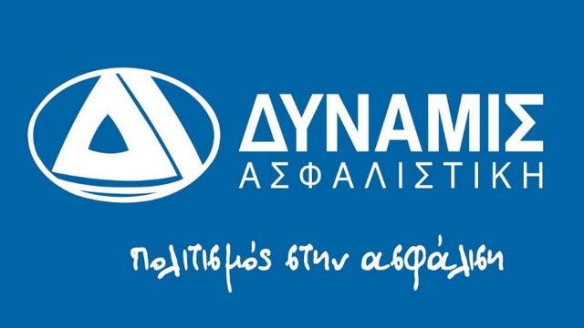 Δύναμις: Ανανεωμένο πρόγραμμα ασφάλισης οχημάτων MyDynamis Plus