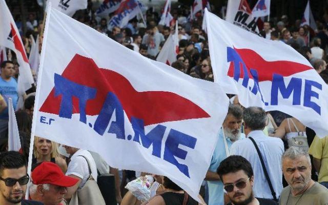 Ελεύθερα τα μέλη του ΠΑΜΕ για τα επεισόδια στο άγαλμα του Τρούμαν