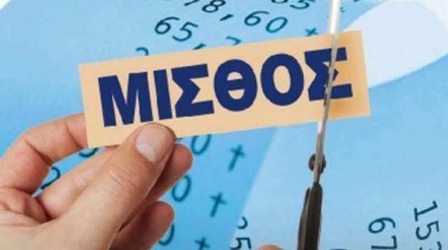 Κατώτατο μισθό 434 ευρώ προτείνει η Επιτροπή Σοφών