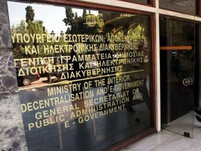 ΥΠΕΣ: Εξοφλούνται οι περσινές οφειλές - 87,2 εκατ. ευρώ στους ΟΤΑ