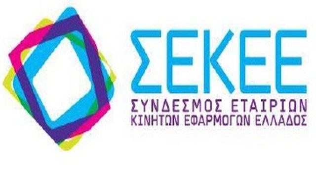 ΣΕΚΕΕ: Workshop εξωστρέφειας σε συνεργασία με την Google