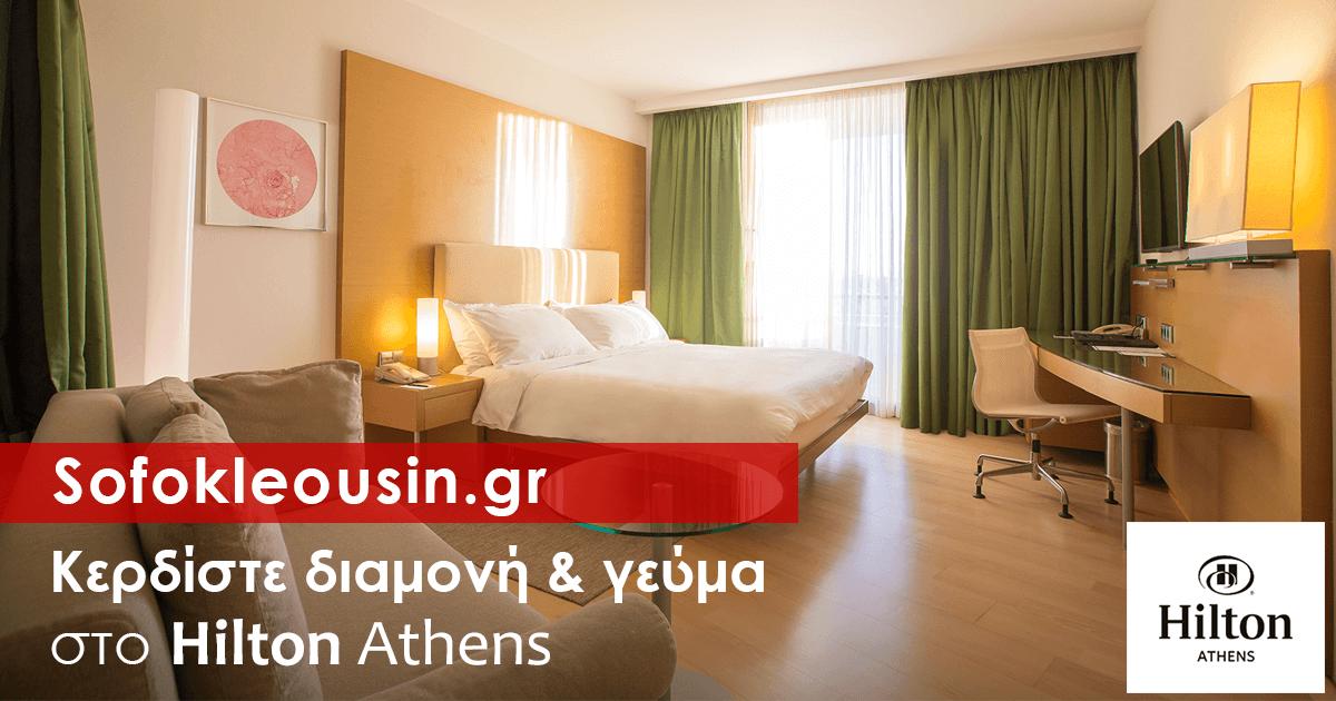 10 χρόνια SofokleousIn.gr: Διαγωνισμός Hilton Αθηνών!