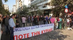 """""""Ποτέ την Κυριακή"""" είπαν οι εμποροϋπάλληλοι της Θεσσαλονίκης"""