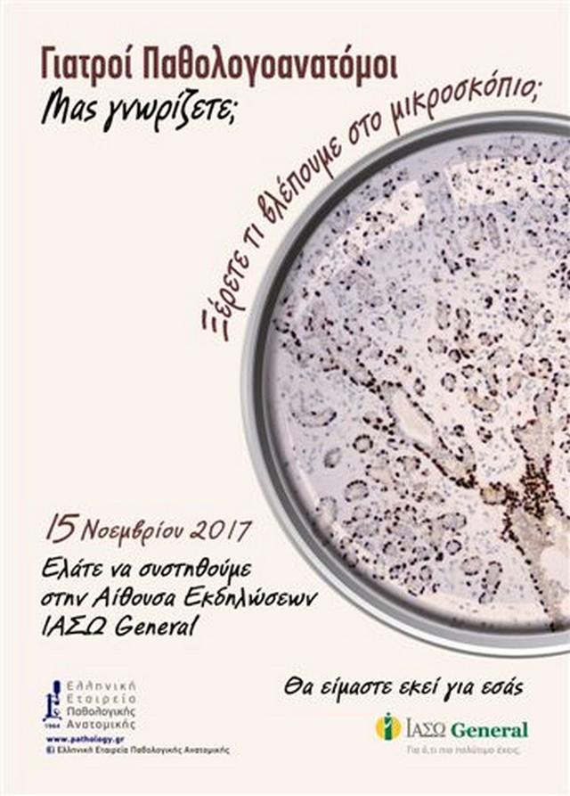 Το Παθολογοανατομικό Εργαστήριο του ΙΑΣΩ General ανοίγει τις πόρτες του στο κοινό